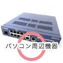 ルーター SSD CPU# モニター など